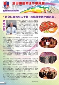 stmc-newsletter-2014-volume-2_page_1