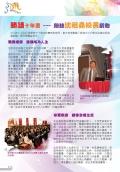 stmc-newsletter-2014-volume-2_page_3