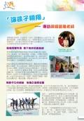 stmc-newsletter-2014-volume-2_page_4