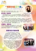 stmc-newsletter-2014-volume-2_page_5