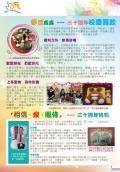 stmc-newsletter-2014-volume-2_page_6
