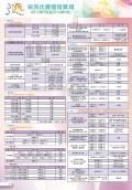 stmc-newsletter-2014-volume-2_page_7