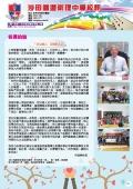 stmc-newsletter-2015-vol-2_page_01