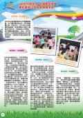 stmc-newsletter-2015-vol-2_page_04