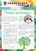 2016-2017 school newsletter vol 2_Page_01