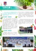 2016-2017 school newsletter vol 2_Page_06