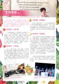 2016-2017 school newsletter vol 2_Page_07