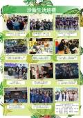 2016-2017 school newsletter vol 2_Page_12