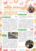 2016-2017-school-newsletter-vol-1_Page_5