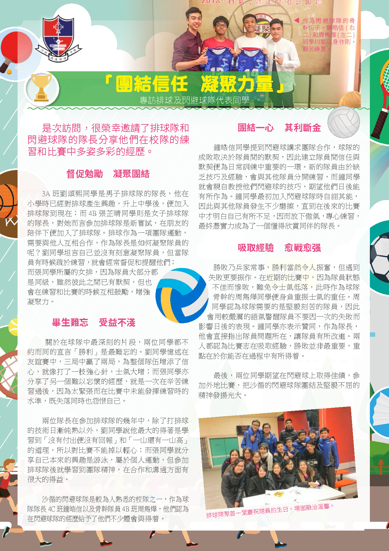 STMC newsletter May 2018_Page_04