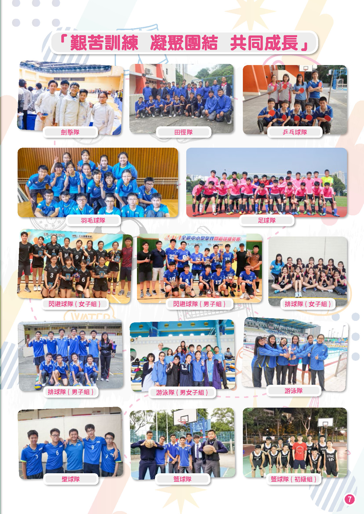 STMC newsletter May 2018_Page_07