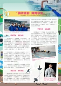 STMC newsletter May 2018_Page_05