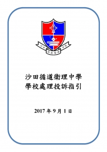 STMC Guidelines for Handling School Complaints (1st September, 2017)_Page_1