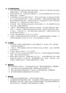 STMC Guidelines for Handling School Complaints (1st September, 2017)_Page_3