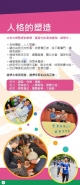 introduction-of-our-school-2015_page_06