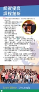 introduction-of-our-school-2015_page_08