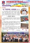 stmc-school-newsletter-2015-2016-volume-1_page_1