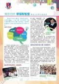 stmc-school-newsletter-2015-2016-volume-1_page_2