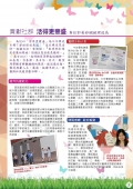 stmc-school-newsletter-2015-2016-volume-1_page_3