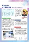 stmc-school-newsletter-2015-2016-volume-1_page_5