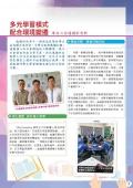 stmc-school-newsletter-2015-2016-volume-1_page_7