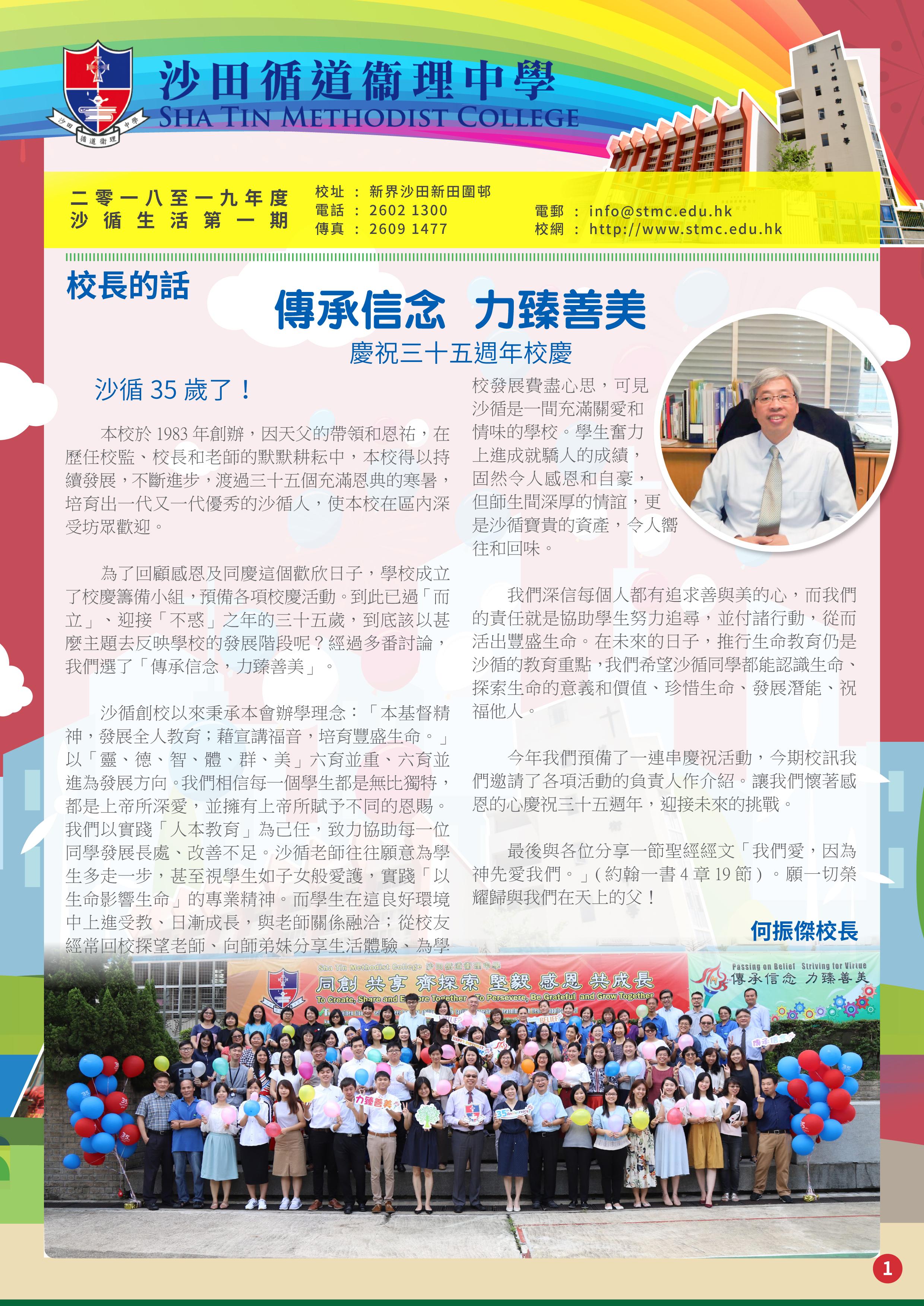 STMC Newsletter 2018-2-1