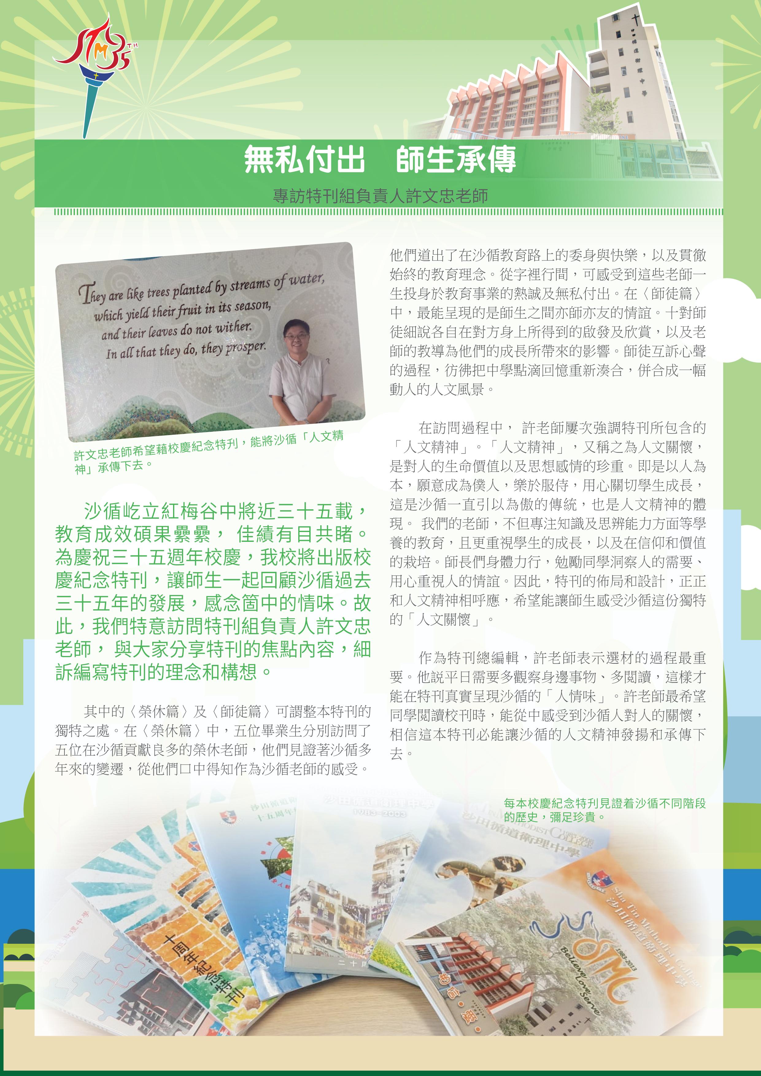 STMC Newsletter 2018-2-6
