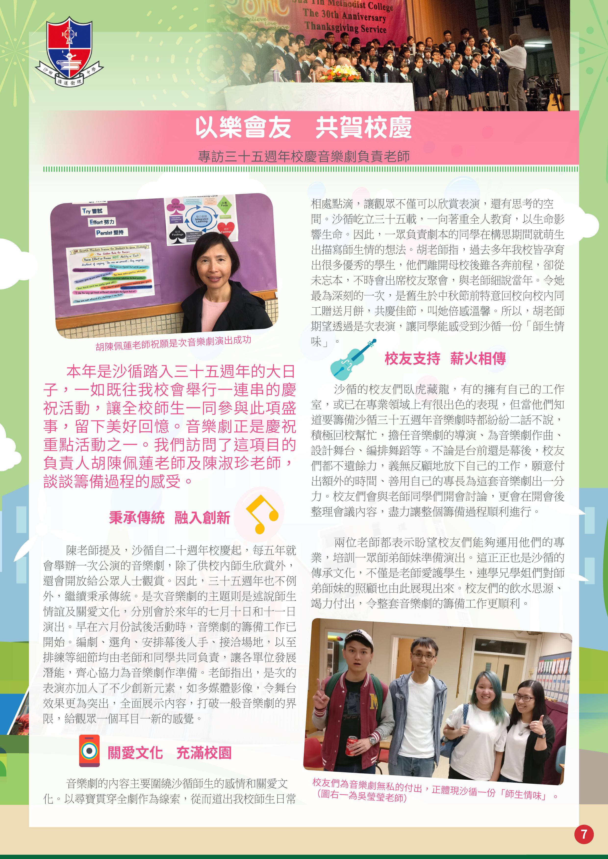 STMC Newsletter 2018-2-7