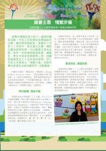 STMC Newsletter 2018-2-2