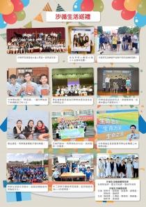 STMC Newsletter 2018-2-8