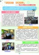 STMC School Newsletter 2020-2021 Volume 2_Page_03