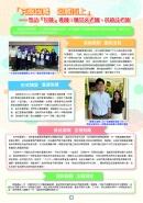 STMC School Newsletter 2020-2021 Volume 2_Page_04