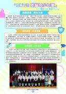 STMC School Newsletter 2020-2021 Volume 2_Page_10