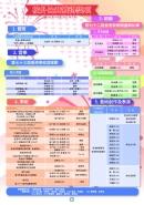 STMC School Newsletter 2020-2021 Volume 2_Page_12