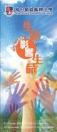 STMC 2020-2021 生命影響生命-學校簡介小冊子_Page_01