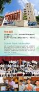 STMC 2020-2021 生命影響生命-學校簡介小冊子_Page_02