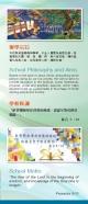 STMC 2020-2021 生命影響生命-學校簡介小冊子_Page_03