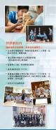 STMC 2020-2021 生命影響生命-學校簡介小冊子_Page_04