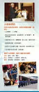 STMC 2020-2021 生命影響生命-學校簡介小冊子_Page_06