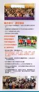 STMC 2020-2021 生命影響生命-學校簡介小冊子_Page_08