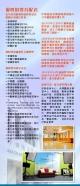 STMC 2020-2021 生命影響生命-學校簡介小冊子_Page_12