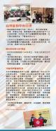 STMC 2020-2021 生命影響生命-學校簡介小冊子_Page_14