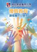 STMC 2020-2021優質教育-課程簡介小冊子_Page_01