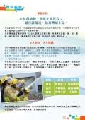 STMC 2020-2021優質教育-課程簡介小冊子_Page_02