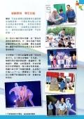 STMC 2020-2021優質教育-課程簡介小冊子_Page_03