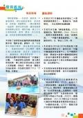 STMC 2020-2021優質教育-課程簡介小冊子_Page_04
