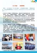 STMC 2020-2021優質教育-課程簡介小冊子_Page_05