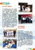 STMC 2020-2021優質教育-課程簡介小冊子_Page_06