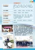 STMC 2020-2021優質教育-課程簡介小冊子_Page_07