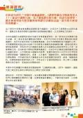 STMC 2020-2021優質教育-課程簡介小冊子_Page_10